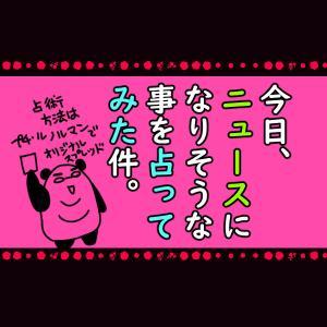 9/24今日のニュースを占う(随時更新)