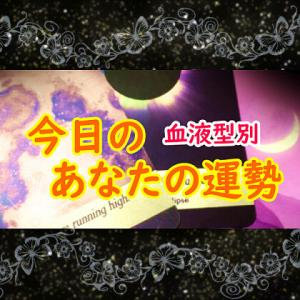 09/30血液型別🔮今日の運勢
