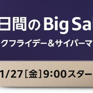【Amazonセール最終日】買い忘れのないように!!