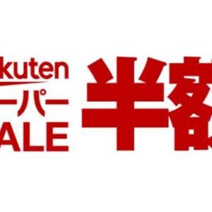 【今年最後】楽天スーパーセールやってくる!!