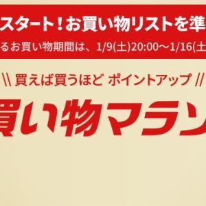 【最もお得】楽天お買い物マラソン最終日