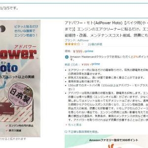 エンジン性能改善パーツ【アドパワー・モト】を買ってみたよ~