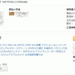 【Amazonタイムセール】アクションカメラ XTU MAX注文 +¥3,000 OFFクーポン☆注文しました