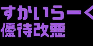 【銘柄分析】3197すかいらーく(優待改悪)