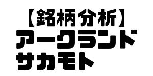 【銘柄分析】9842アークランドサカモト