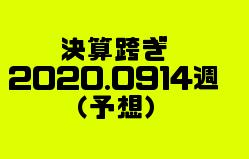 【決算跨ぎ】20200914週(予想)