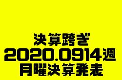 【決算跨ぎ】20200914週(1日目)