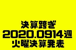 【決算跨ぎ】20200914週(2日目)