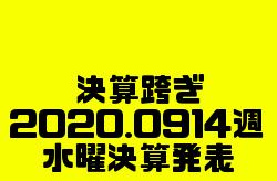 【決算跨ぎ】20200914週(3日目)