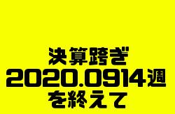 【決算跨ぎ】20200914週を終えて【結果発表】