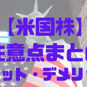 【米国株】米国株投資の注意点まとめ【メリット・デメリット】