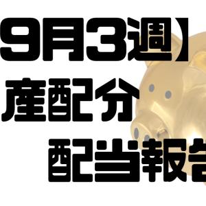 【9月3週】資産配分・配当報告