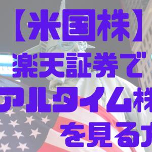 【楽天証券】米国株をリアルタイムで見る設定