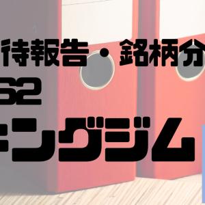 【優待報告】7962キングジム【銘柄分析】