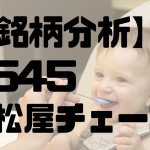 【銘柄分析】7545西松屋チェーン