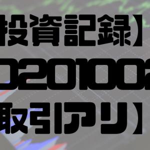 【投資記録】2020/10/02【取引アリ】