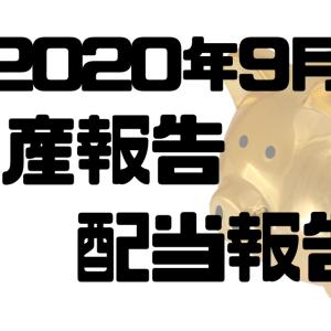 【2020年9月】資産報告・配当報告