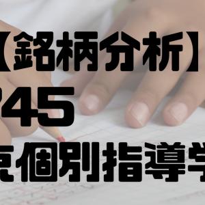 【銘柄分析】4745東京個別指導学院
