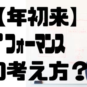 【年初来パフォーマンス】の考え方?