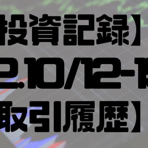 【投資記録】2020/10/12-15【取引履歴】