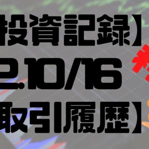 【投資記録】2020/10/16【取引履歴】利確+11万円7564ワークマン