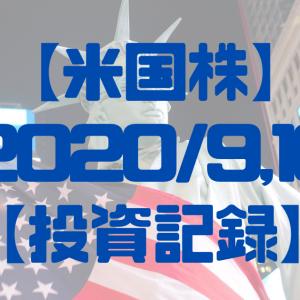 【米国株】2020/9,10【投資記録】
