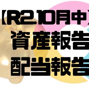 【2020年10月中】資産報告・配当報告