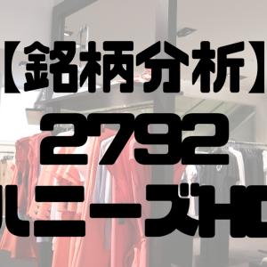 【銘柄分析】2792ハニーズHD【婦人服】鬼滅の刃【優待銘柄】