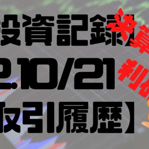 【投資記録】2020/10/21【取引履歴】9267ゲンキー【決算跨ぎ】