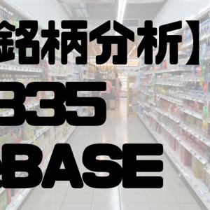 【銘柄分析】3835eBASE【商品情報DB】2