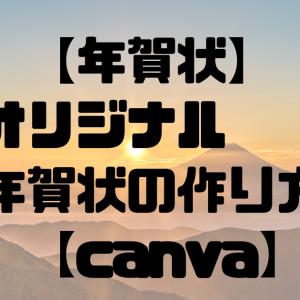 【年賀状】オリジナル年賀状の作り方【canva】