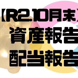 【2020年10月末】資産報告・配当報告