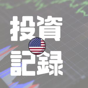 【投資記録】20210127【雑記】米国株