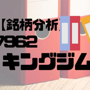 【出来高急増】7962キングジム【優待】