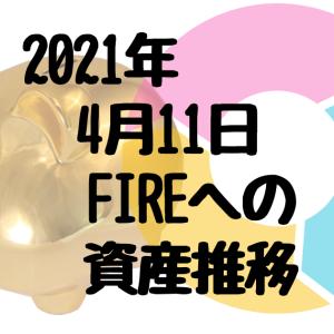 【FIREまでの資産推移】2021/04/11【資産推移】