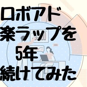 【ロボアド】楽ラップを5年続けた結果【検証】