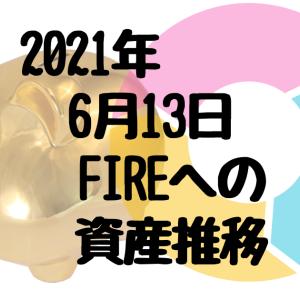 【FIREまでの資産推移】2021/06/13【資産推移】