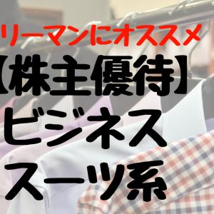 【高利回り】サラリーマンにおすすめのビジネス・スーツ系優待株