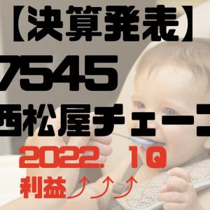 【好決算】7545西松屋チェーン【2022.1Q決算】