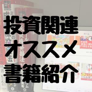 【書籍】投資関連オススメ書籍紹介