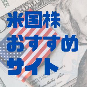 米国株おすすめサイト9選