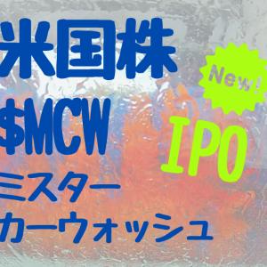 【$MCW】ミスターカーウォッシュが上場【$DRVNドリブンブランズの違いは?】