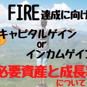 【FIRE】キャピタルゲインとインカムゲインどっち?【必要資産と成長率】