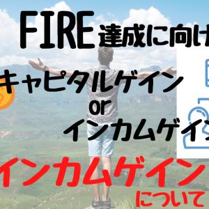 【FIRE】キャピタルゲインとインカムゲインどっち?【インカムゲインについて】