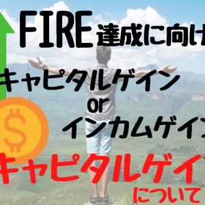 【FIRE】キャピタルゲインとインカムゲインどっち?【キャピタルゲインについて】