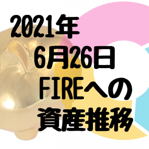 【FIREまでの資産推移】2021/06/26【資産推移】