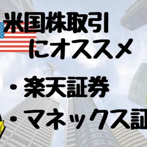 米国株取引にオススメの証券口座【楽天証券 マネックス証券】