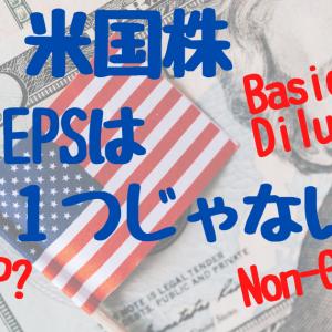 【株の勉強】EPSは1つじゃない【GAAP】