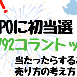 【祝!IPO初当選】コラントッテ初当選【新規公開株式】