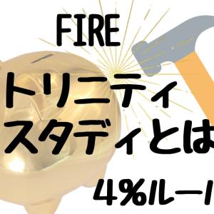 【FIRE】トリニティスタディとは?【4%ルール】